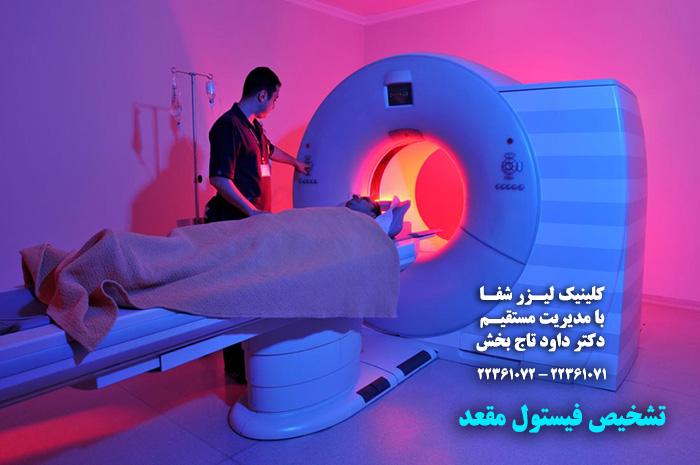 تشخیص بیماری فیستول مقعد با MRI