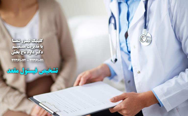 تشخیص بیماری فیستول مقعد