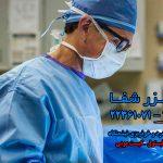 درمان سریع و قطعی کیست مویی