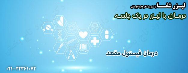 درمان فیستول مقعدی