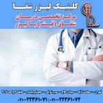 شقاق مقعدی - درمان و جراحی لیزر