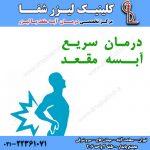 درمان سریع آبسه